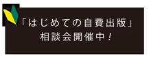 「はじめての自費出版」相談会開催中!
